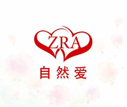 自然爱-ZRA
