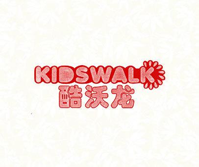 酷沃龙-KIDSWALK