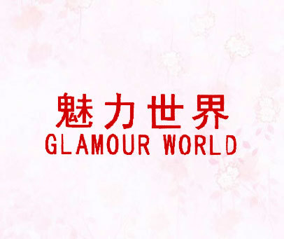 魅力世界-GLAMOUR-WORLD