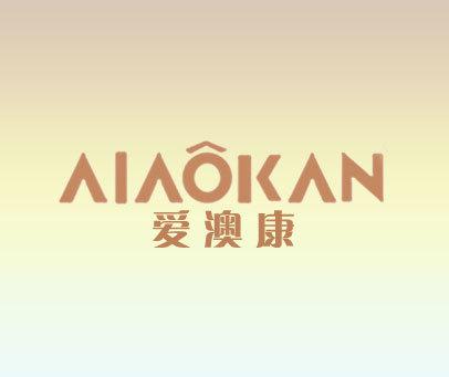 爱澳康-AIAOKAN