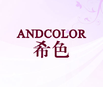 ANDCOLOR 希色