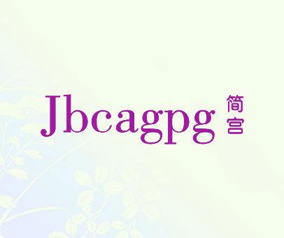 简宫-JBCAGPG