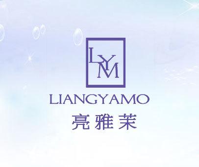 亮雅茉-LYM