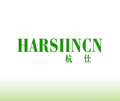 杭仕-HARSIINCN