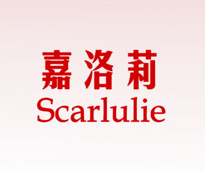 嘉洛莉-SCARLULIE