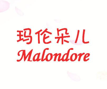 玛伦朵儿-MALONDORE