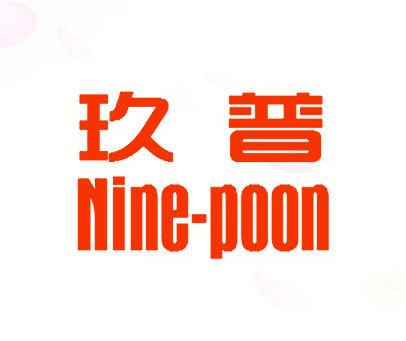 玖普-NINE-POON
