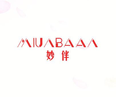 妙伴-MIUABAAA