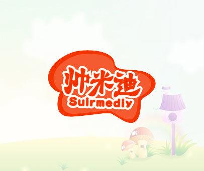 帅米迪-SUIRMEDIY