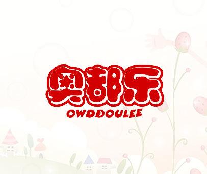 奥都乐-OWDDOULEE