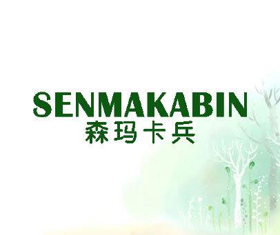 森玛卡兵-SENMAKABIN