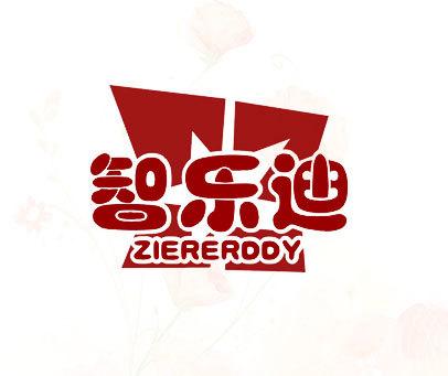 智乐迪-ZIERERDDY