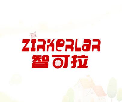 智可拉-ZIRKERLAR