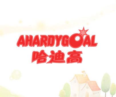 哈迪高-AHARDYGOAL