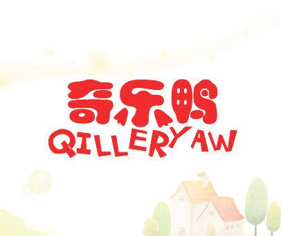 奇乐鸭-QILLERYAW