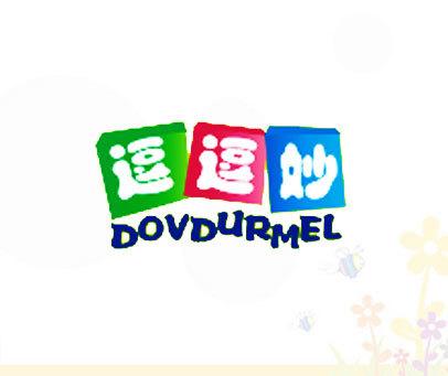 逗逗妙-DOVDURMEL