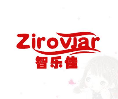 智乐佳-ZIROVJAR