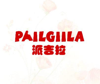 派吉拉-PAILGIILA