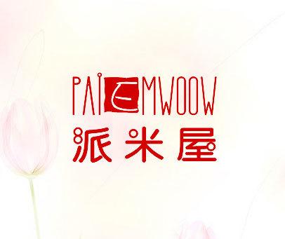 派米屋-PAIEMWOOW