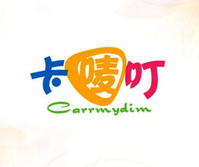 卡唛叮-CARRMYDIM