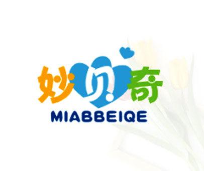 妙贝奇 MIABBEIQE