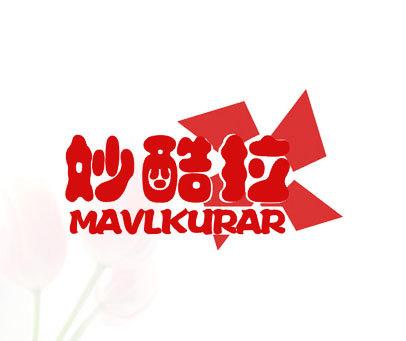 妙酷拉-MAVLKURAR