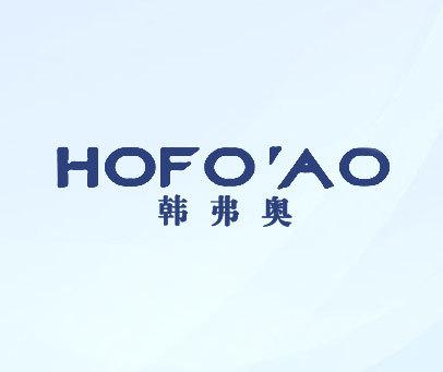 韩弗奥-HOFO'AO