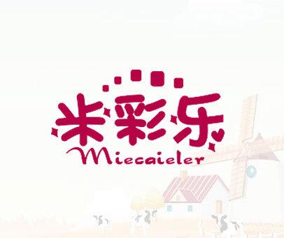 米彩乐-MIECAIELER