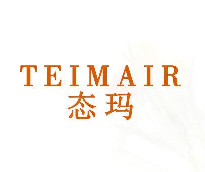 态玛-TEIMAIR