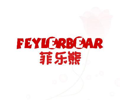 菲乐熊-FEYLERBEAR