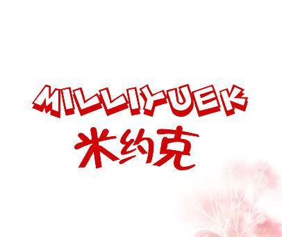 米约克-MILLIYUEK