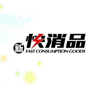 新快消品-FAST-CONSUMPTION-GOODS