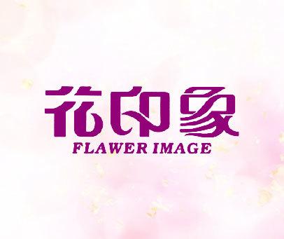 花印象-FLAWER IMAGE