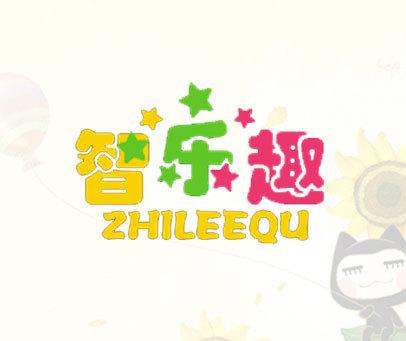 智乐趣-ZHILEEQU