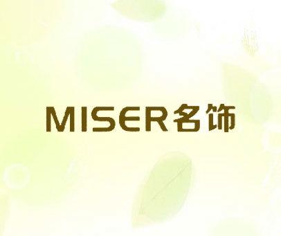 名饰-MISER