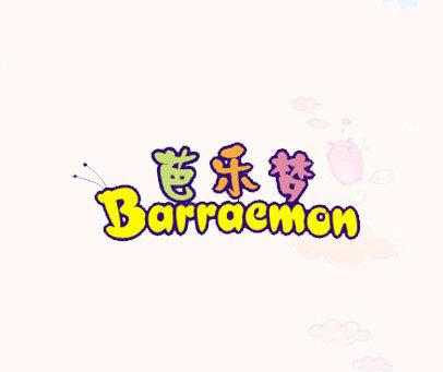 芭乐梦-BARRAEMON