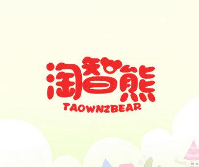 淘智熊-TAOWNZBEAR