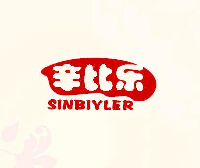 辛比乐-SINBIYLER