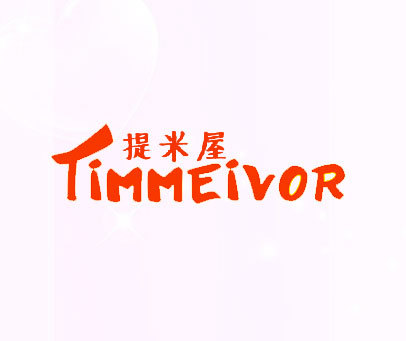提米屋-TIMMEIVOR