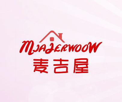 麦吉屋-MIAJERWOOW