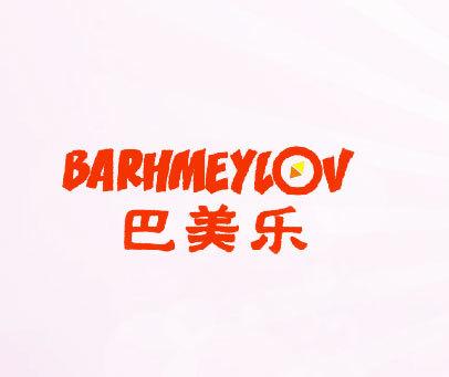 巴美乐-BARHMEYLOV