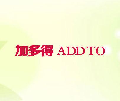 加多得-ADDTO
