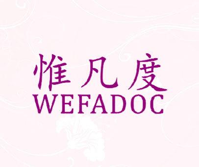 惟凡度-WEFADOC