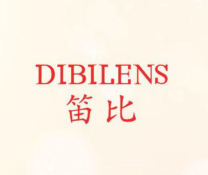 笛比-DIBILENS