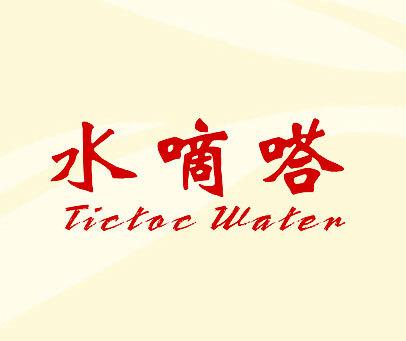水嘀嗒-TICTOC-WATER
