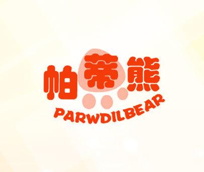 帕蒂熊-PARWDILBEAR
