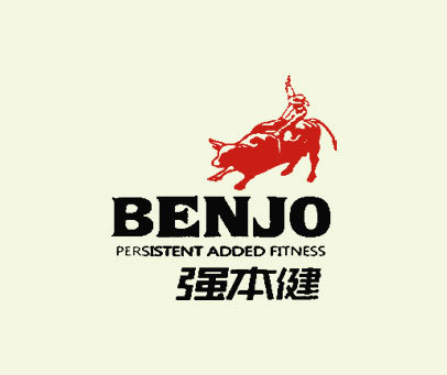 强本健-BENJO-PERSISTRENT-ADDED-FITNESS