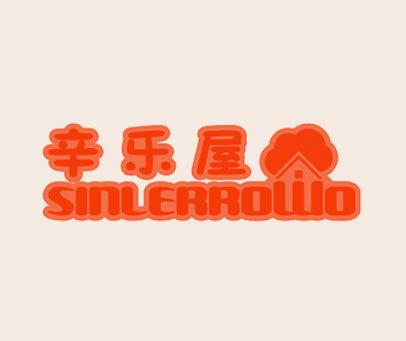 辛乐屋-SINLERROWO