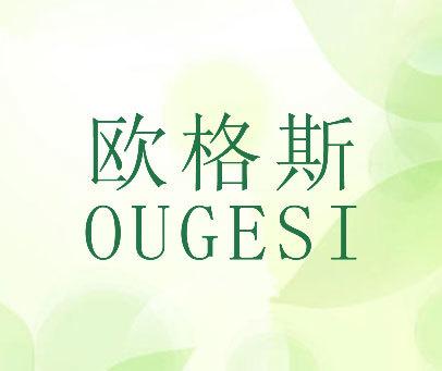 欧格斯-OUGESI