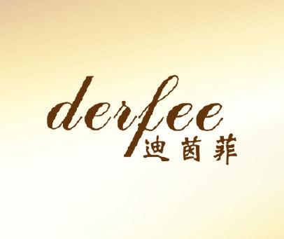 迪茵菲-DERFEE